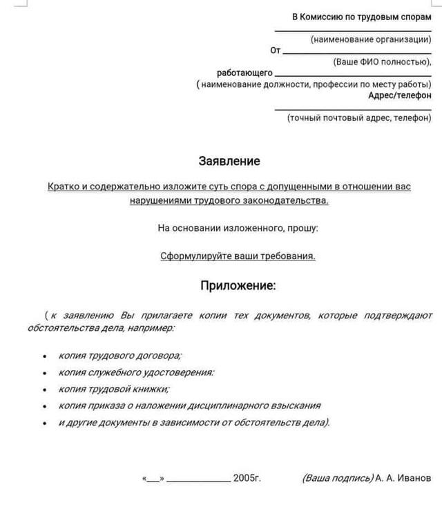 Исковое заявление по трудовым спорам в 2020 году - образец в комиссию, в суд, в инспекцию, о выплате зарплаты