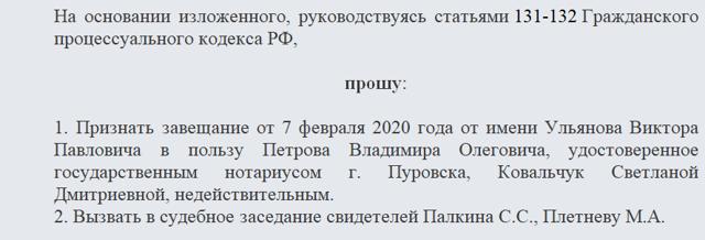 Исковое заявление о признании завещания недействительным в 2020 году - заполненный, скачать, образец, бланк, госпошлина