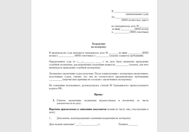 Возражение на ходатайство о назначении экспертизы в 2020 году - образец, арбитражном суде, проведении