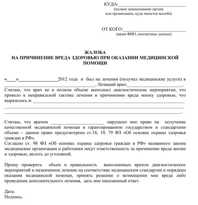 Жалобы на врачей в 2020 году - в Министерство здравоохранения, поликлиники образец, Москве, главному врачу
