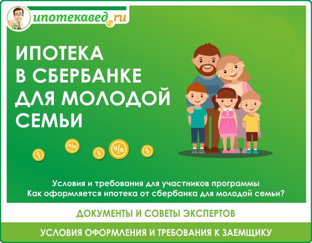 Сбербанк онлайн калькулятор ипотечного кредита молодая семья скб банк кредиты наличными онлайн заявка