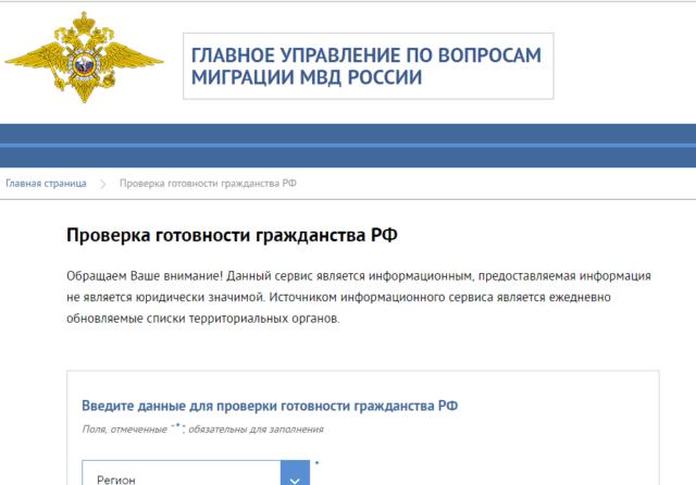 вопросы по гражданству рф официальный сайт