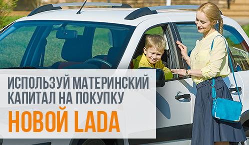 Принят ли закон о покупке автомобиля на материнский капитал в 2020 году
