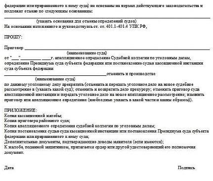 Кассационная жалоба в верховный суд РФ по арбитражному делу