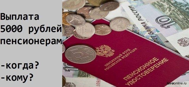 Единовременная выплата 5000 рублей пенсионерам (разовая) в 2020 году - январе, кому положена, МВД