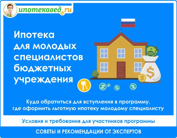 Ипотека для молодых специалистов в 2020 году - учителям, РЖД, бюджетных учреждений, Сбербанк, врачам