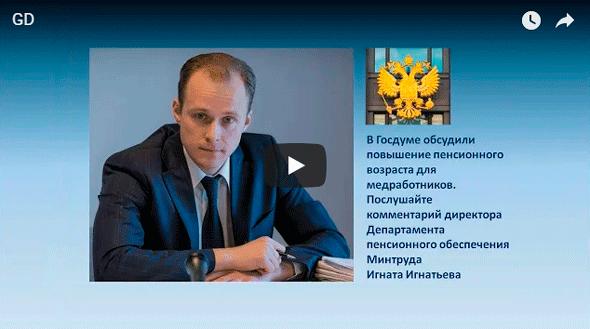 Льготная пенсия медработникам (досрочная) в 2020 году - России, как посчитать, список должностей