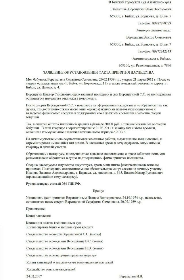Исковое заявление о признании права наследования в 2020 году - об установлении факта принятия, образец