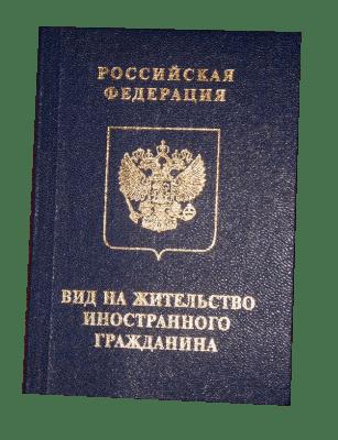 Документы на гражданство РФ по программе переселения в 2020 году - список, какие нужны, перечень