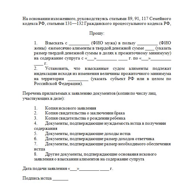 Исковое заявление о взыскании алиментов на супругу в 2020 году - на содержание, инвалида, образец
