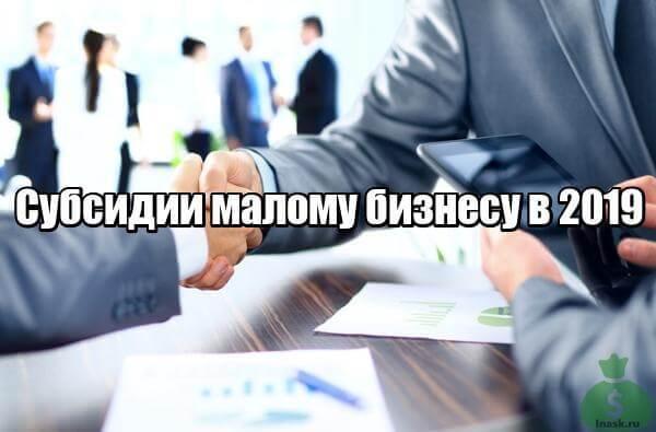 Как получить субсидию на развитие малого бизнеса в 2020 году - государственное открытие, Москве