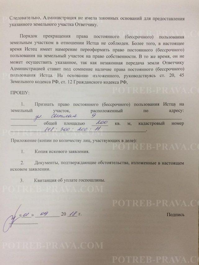 Исковое заявление о признании права собственности на земельный участок в 2020 году - образец, СНТ
