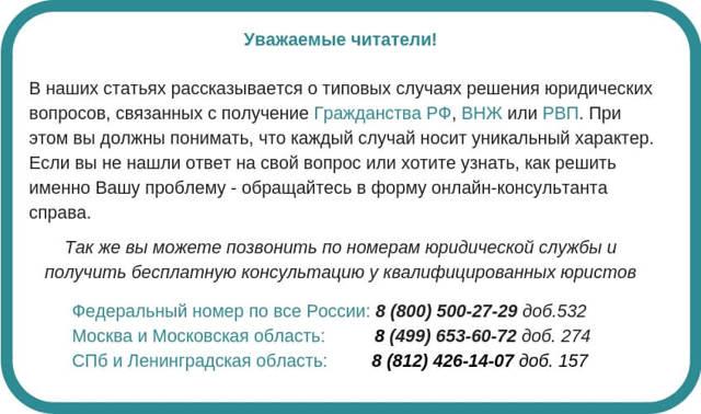 Гражданство РФ по браку в 2020 году - получение, перечень документов, фиктивный, имея вид на жительство