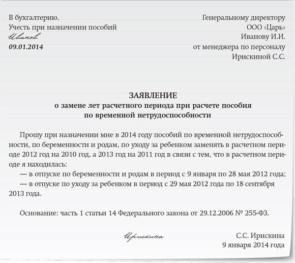 Оплаты больничного работодателем в 2020 году - срок, лист, за счет, после увольнения работника, скачать, образец, пример, заполнение