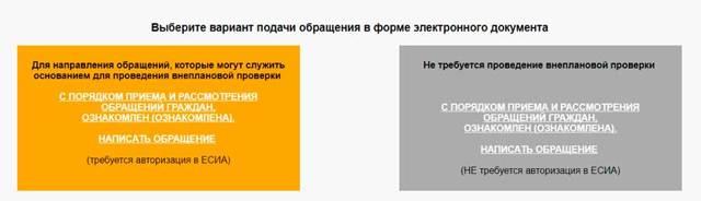 Сайт по защите прав потребителей электронные жалобы