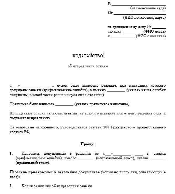 Ходатайство об исправлении опечатки в решении суда (описки) в 2020 году - образец, арбитражного суда