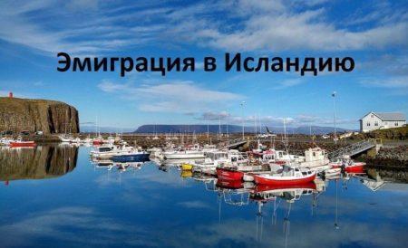 Миграция в Исландию в 2020 году - России, для мужчин, ПМЖ