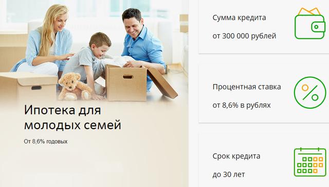 Условия ипотеки Молодая семья от Сбербанка в 2020 году - программа, получения