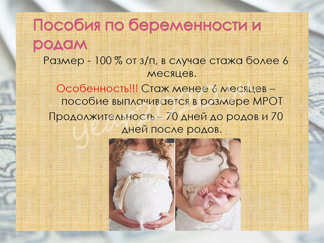 Выплаты при рождении ребенка (пособия) в 2020 году - Москве, какие положены, молодой семье