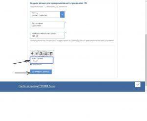 Проверка готовности гражданства РФ через сайт ГУВД МВД в 2020 году - по регионам, официальный