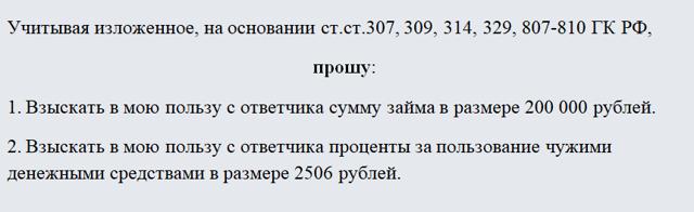Исковое заявление о взыскании долга в 2020 году - по расписке, по договору займа, образец возражения задолженности, бланк, заполненный, скачать