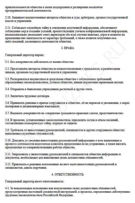 Иск о признании должностной инструкции незаконной в 2020 году - банковской деятельности, госпитализации, бланк, заполненный, скачать, образец