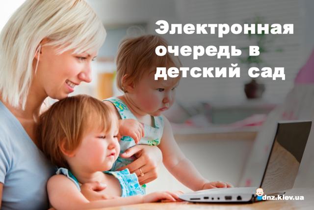 Электронный детский сад (очередь) в 2020 году - вход в систему, официальный сайт, запись