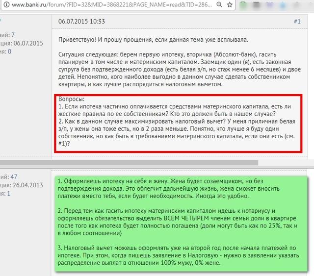 Ипотека с использованием материнского капитала в ВТБ 24 (кредит) на 2020 год - что это такое, банк, на сегодня, онлайн